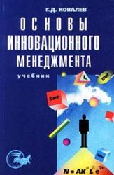 Книга Основы инновационного менеджмента, Ковалев Г.Д., 1999