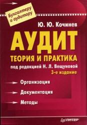 Книга Аудит, Теория и практика, 3 издание, Кочинев Ю.Ю., 2005