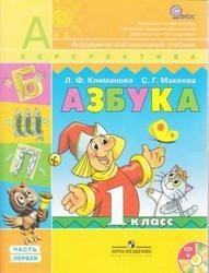 Книга Азбука, 1 класс, Часть 1, Климанова Л.Ф., Макеева С.Г., 2011