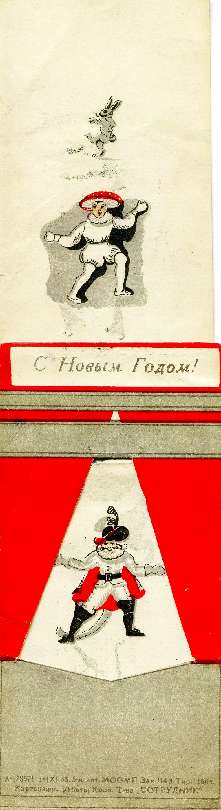 Елка 1946 003 кор.jpg