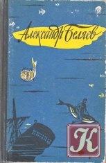 Книга Книга Александр Беляев. Избранные научно-фантастические произведения в трех томах