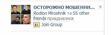 мошенники фейсбук
