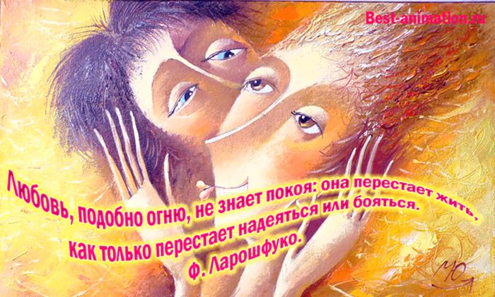 Афоризмы о Любви - Открытка - Любовь, подобно огню...