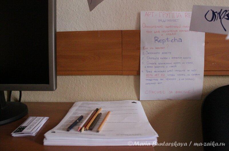 ���������� ���-������ REPA 'REPtchA: �������� ��� �� �������', �������, ����, 03 �������� 2012 ����