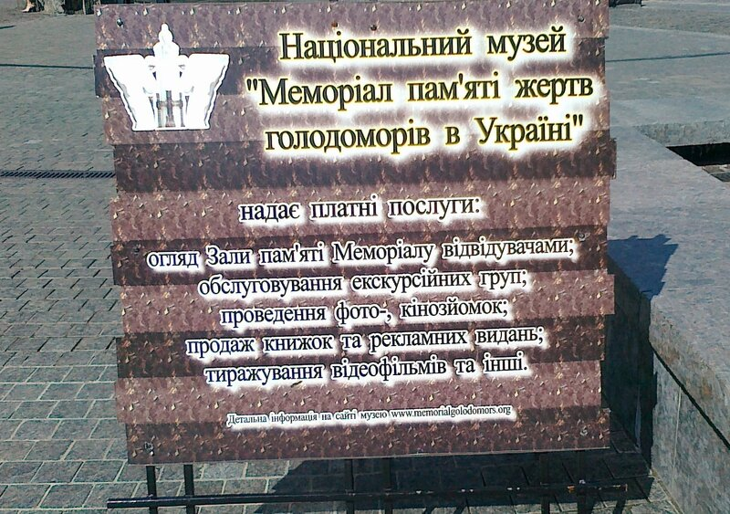 Мемориал памяти жертв голодомора предоставляет платные услуги