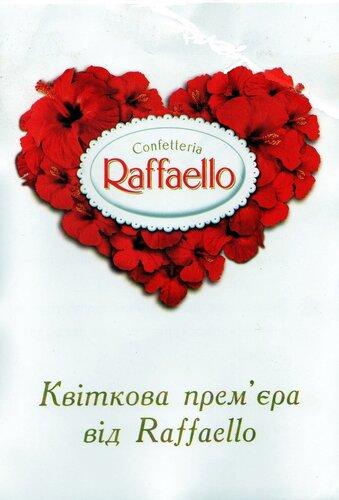 Реклама павильона Раффаэлло на выставке цветов