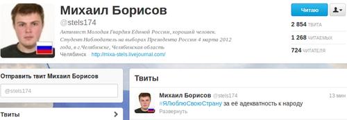mikha_stels