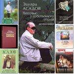 12. Эдуард Асадов и его произведения,коллаж.jpg