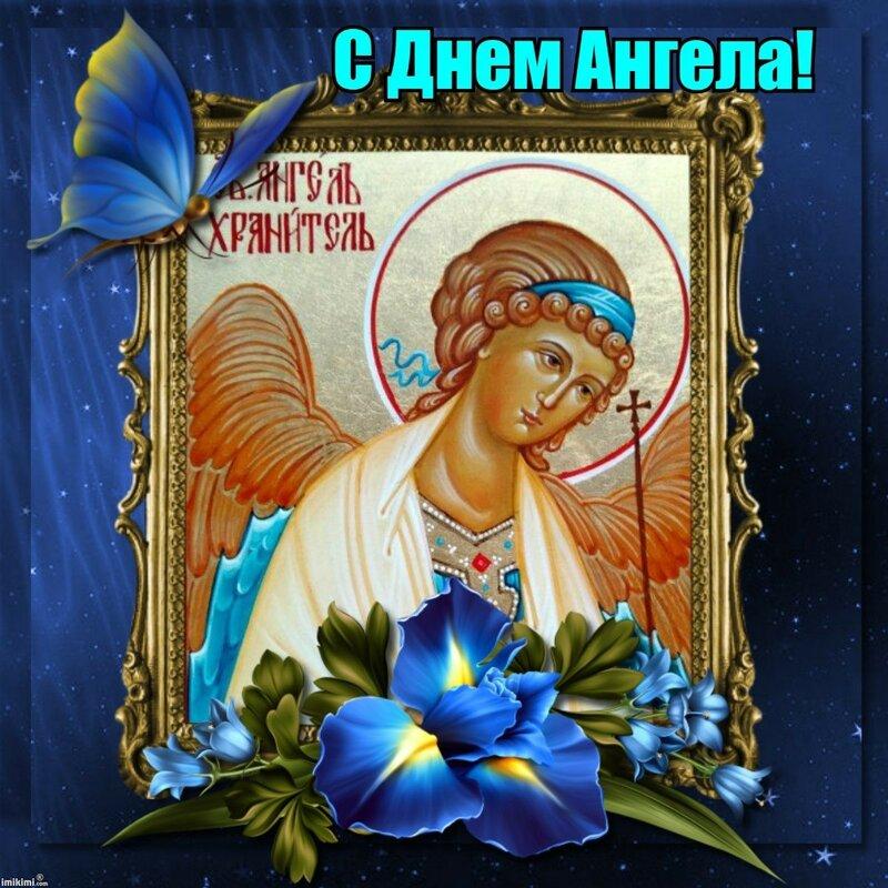 Мобильная открытка с днем ангела