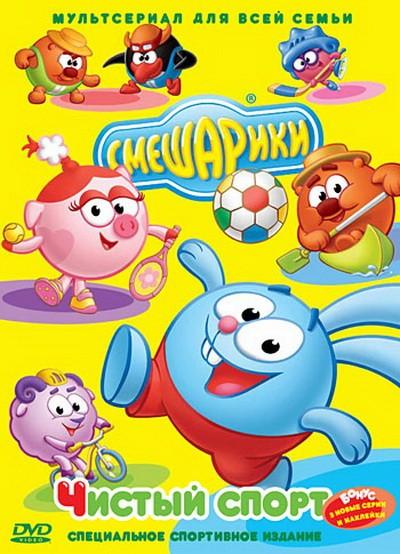 Смешарики. Чистый спорт (2012) DVD5 + DVDRip