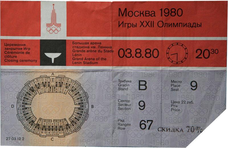 Билет на олимпиаду 1980 цена 10 руб таганрог