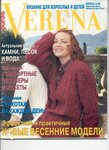 "Журнал ""Verena 1998-04"""