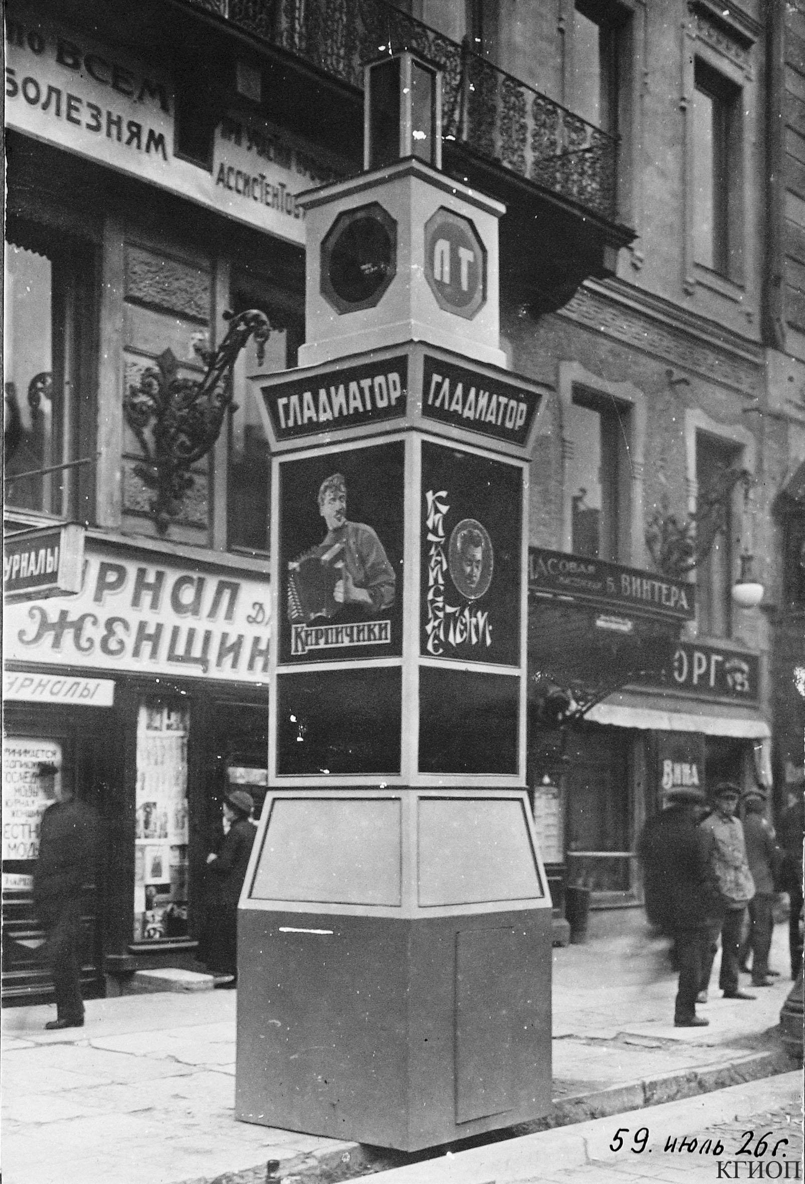 1926. Рекламная тумба кинотеатра «Гладиатор»