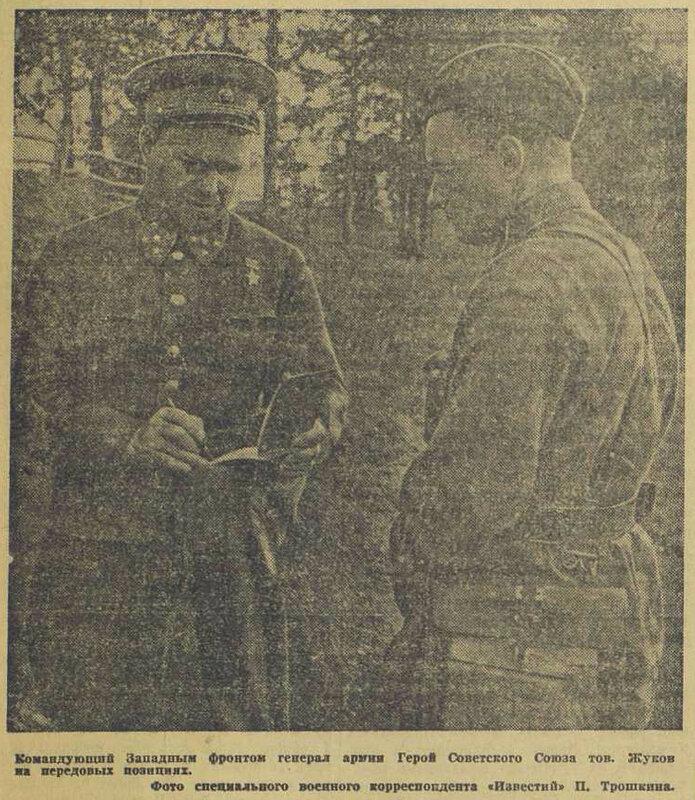 «Известия», 6 ноября 1941 года, генерал армии Жуков, военачальники Красной Армии, полководцы Красной Армии