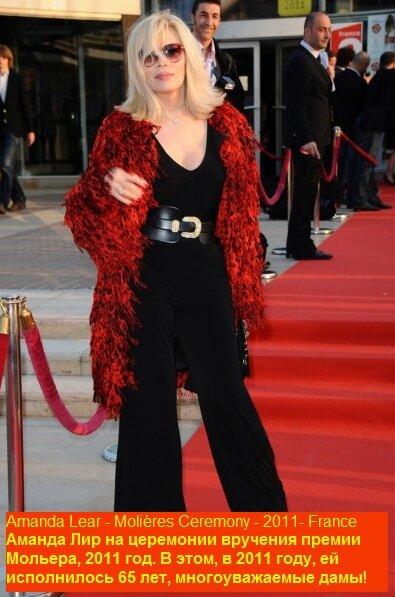 Аманда Лир на церемонии Мольеровской премии, 2011 год