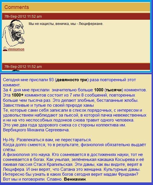 Люцифер, Косырева, Крапильская