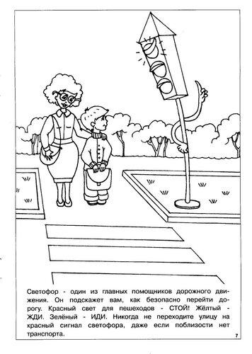 Раскраска правила безопасности на дороге