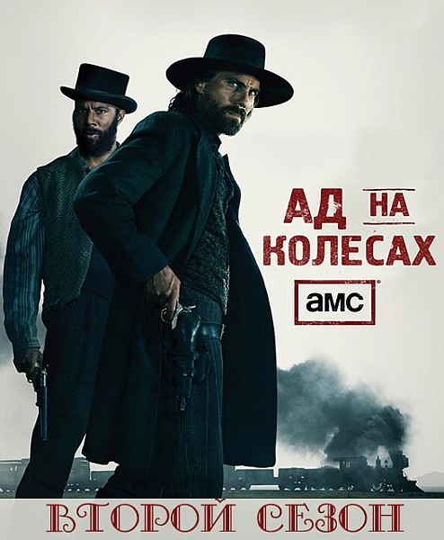 Ад на колёсах / Hell on Wheels (3 сезон/2013/WEB-DLRip)