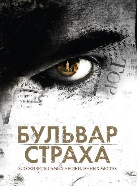 Бульвар страха / Rosewood Lane (2011) HDRip + DVDRip