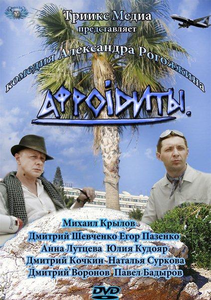 Афроiдиты (2012) DVDRip + SATRip