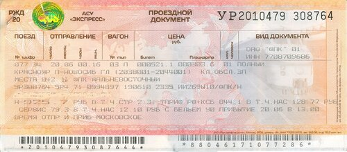 Билет Красноярск Новосибирск