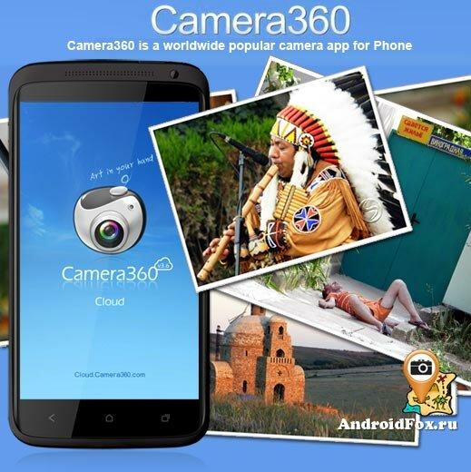 Программа Camera360 Ultimate на Android OS
