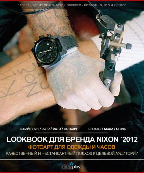 Lookbook для бренда NIXON `2012. Отличный фотоарт на службе моды и стиля. Streetwear & Watches. 19 фото.