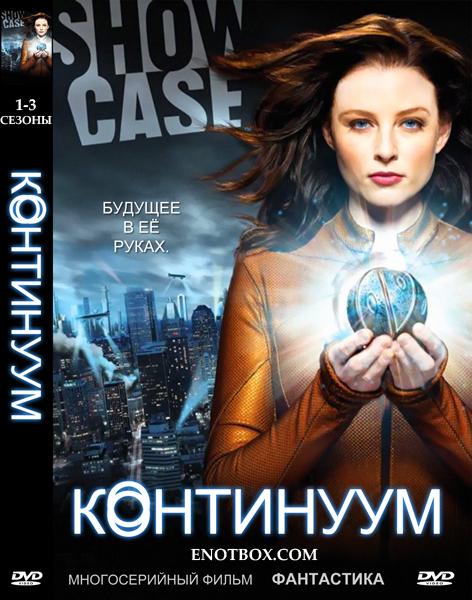 Континуум (1-3 сезон: 1-36 серии из 36) / Continuum / 2012-2014 / ПМ (LostFilm) / WEB-DLRip + WEB-DL (720p)