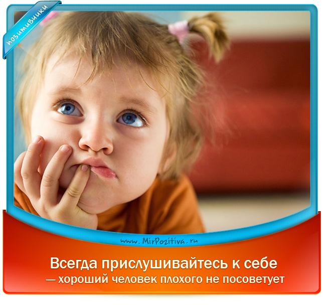 позитивчик: Прислушивайтесь к себе, хороший человек плохого не посоветует