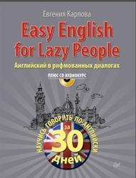 Книга Easy English for lazy people, Английский в рифмованных диалогах, Карлова Е., 2013