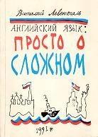 Книга Английский язык - Просто о сложном - Левенталь В.