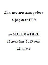 Книга ЕГЭ 2014, Математика, Диагностическая работа с ответами и решениями, Варианты 301-316, 12.12.2013