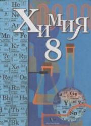 Книга Химия, 8 класс, Кузнецова Н.Е., Титова И.М., Гара Н.Н., Жегин А.Ю., 2005