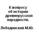 Книга К вопросу об истории древнерусской народности - Лебединский М.Ю.