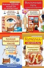 Книга Книга Восточная медицина. Лучшее - 5 книг