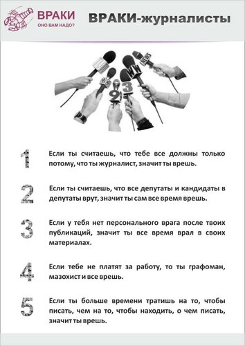 враки журналистов