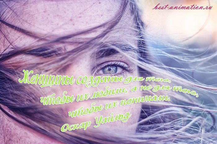 Афоризмы о женщине - Женщины созданы для того, чтобы их любили...