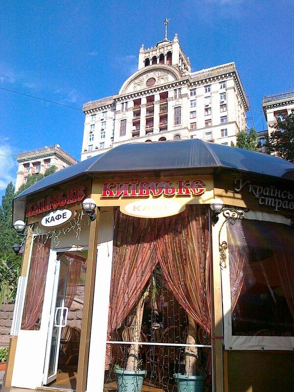 Кафе Киевское на Крещатике