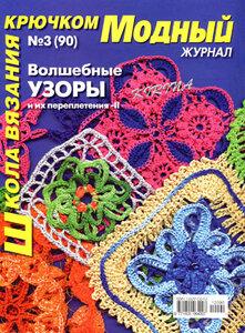 Журнал Школа вязания крючком-Волшебные узоры-мотивы,схемы, способы соединения