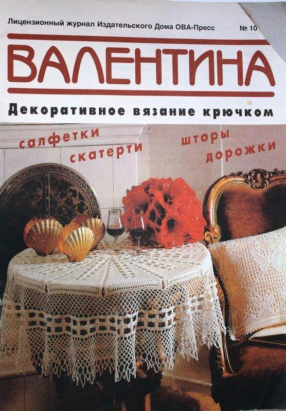 Журналы по вязанию крючком i валентина