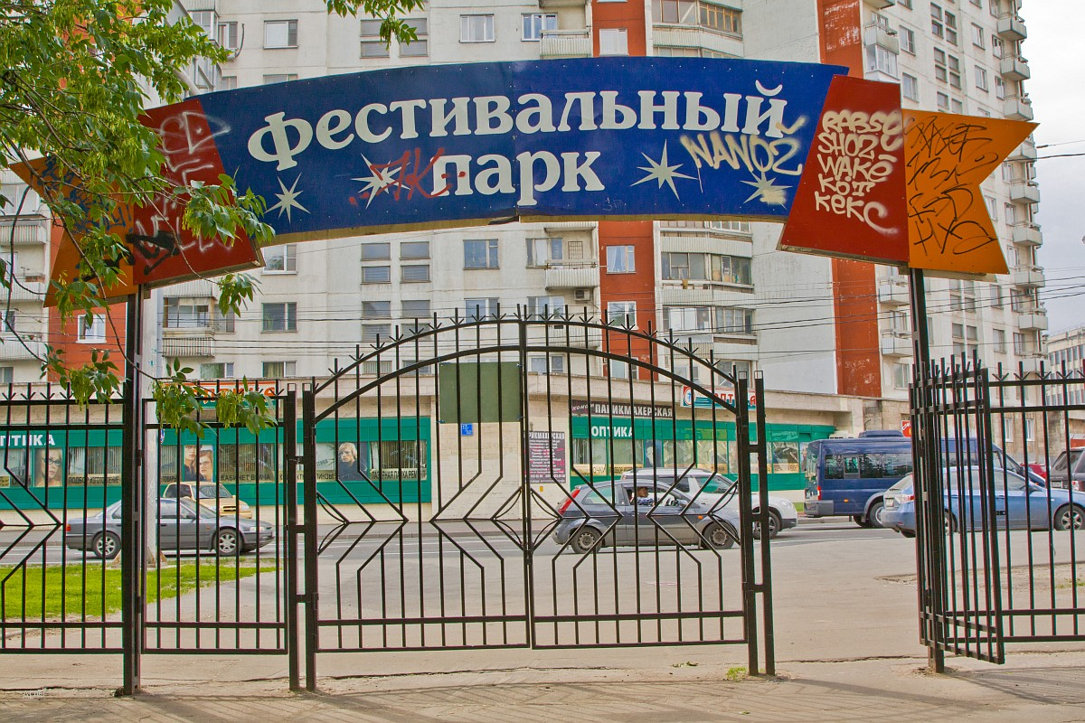 Фестивальный парк