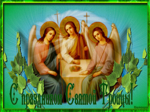 Святая Троица 2.jpg