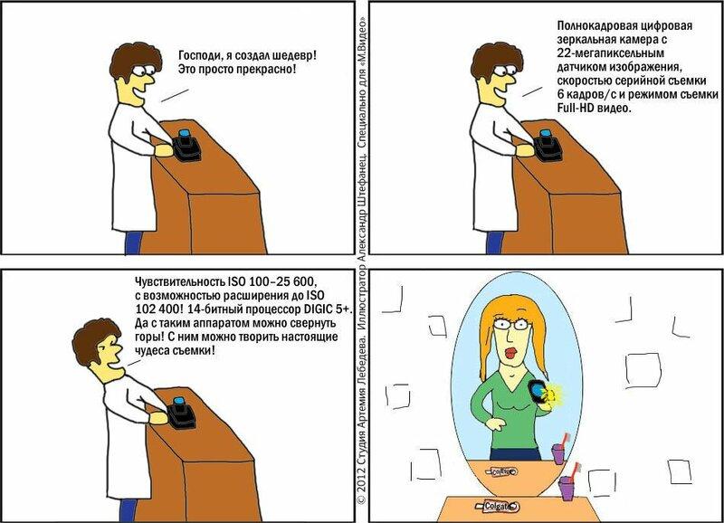 пятница. комиксы 37