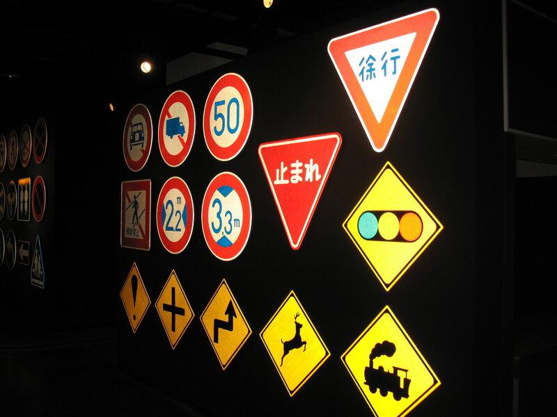 Всякие разные дорожные знаки.