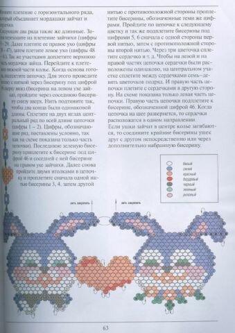 biser.info. кулон плетение кирпичное Схемы Источник.
