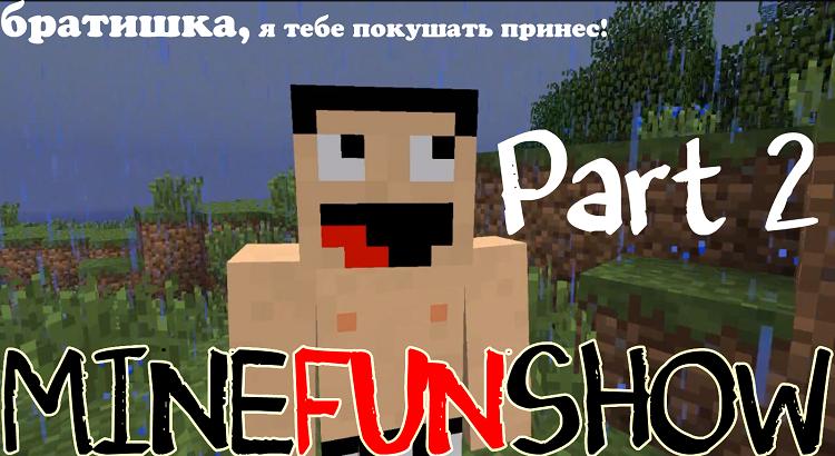 MineFUNshoW 2 - Братишка, я тебе покушать принес