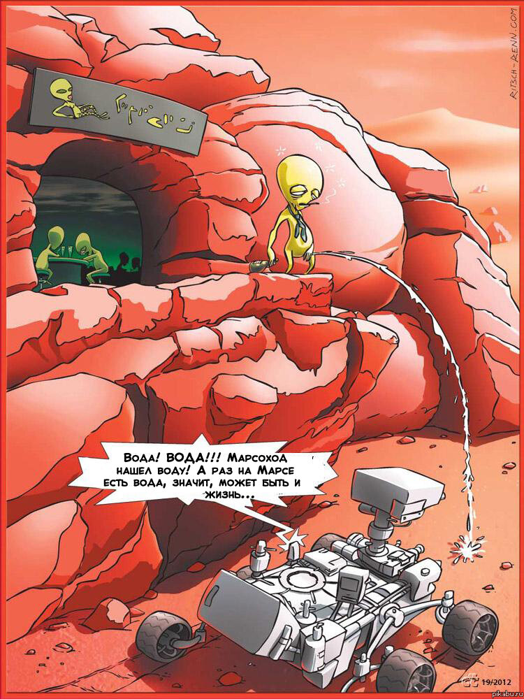 Марсоход и марсиане