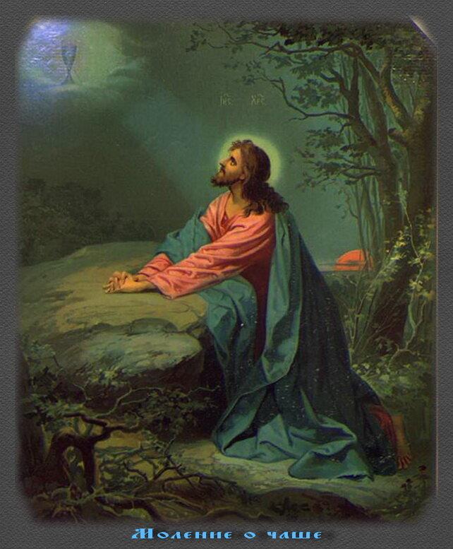 моление о чаше: http://galactika.info/religion/