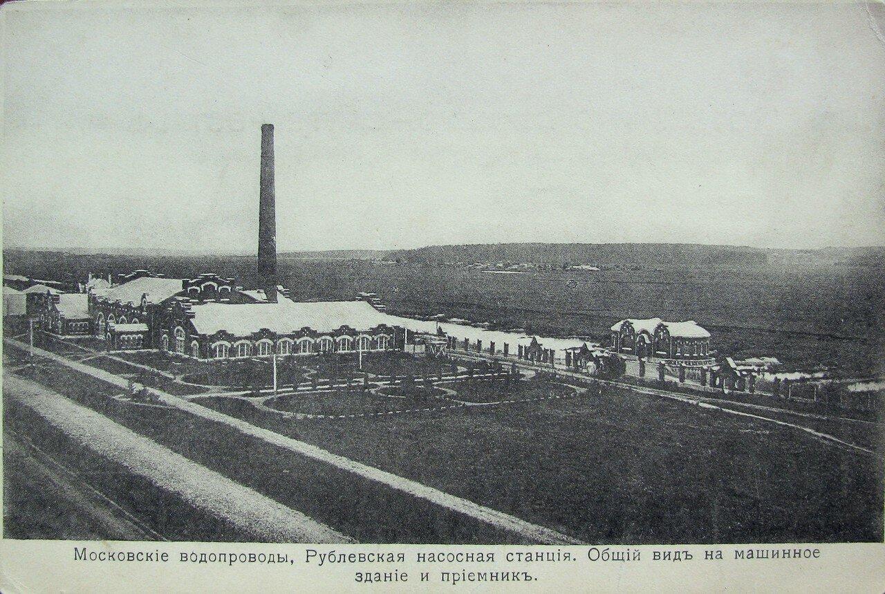 Московские водопроводы. Рублевская насосная станция. Общий вид на машинное здание и приемник