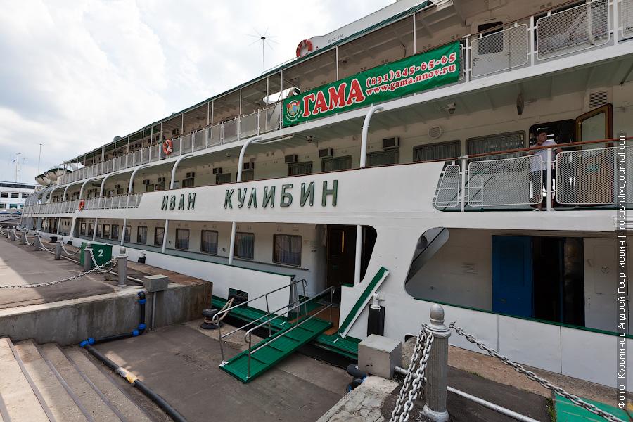 теплоход Иван Кулибин